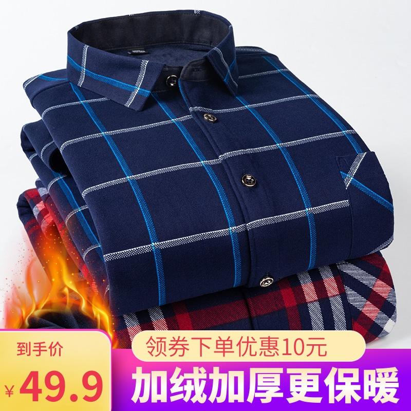 冬季长袖加绒加厚格子衬衫男宽松保暖衬衣外套大码休闲中年爸爸装 thumbnail