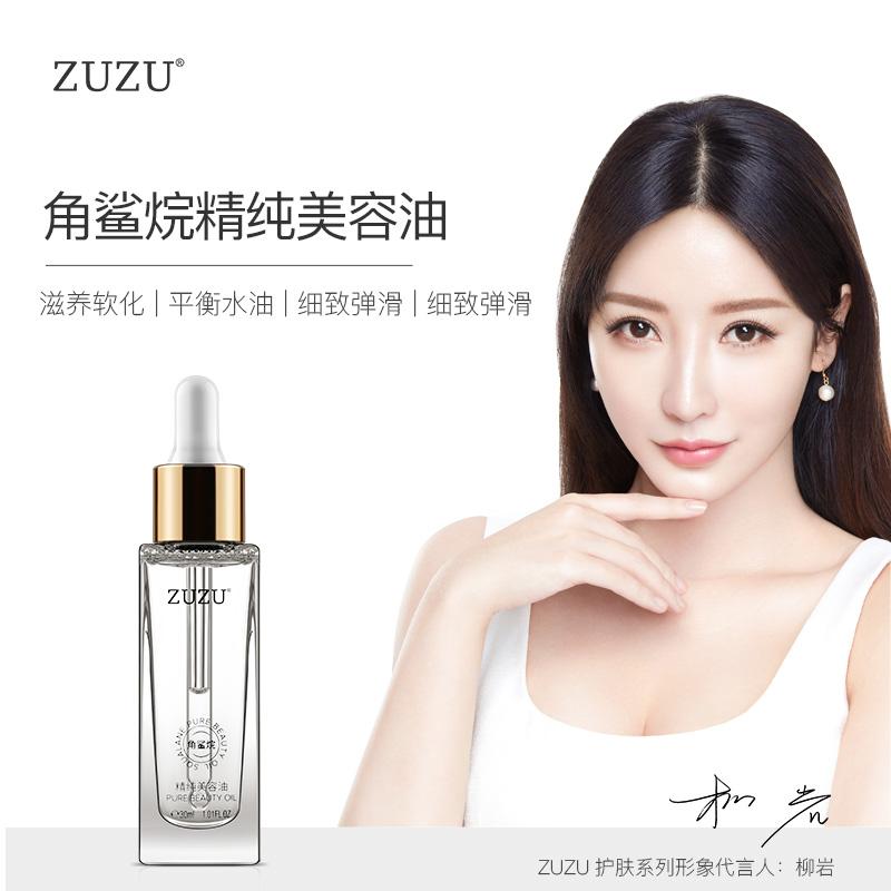 ZUZU正品角鲨烷精纯美容油面部脸部精华油补水保湿平衡水油精华液