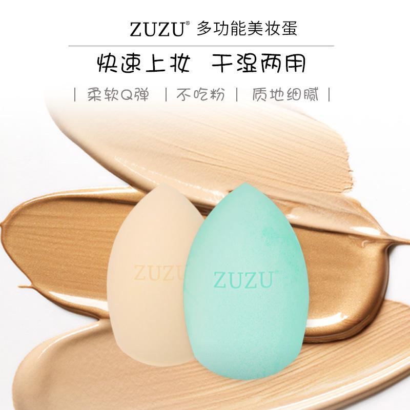 zuzu美妆蛋彩妆化妆干湿两用不吃粉海绵蛋葫芦气垫粉扑 J