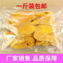 风味大切芒果干500g袋装大片芒果片水果干果脯小吃特产零食品蜜饯