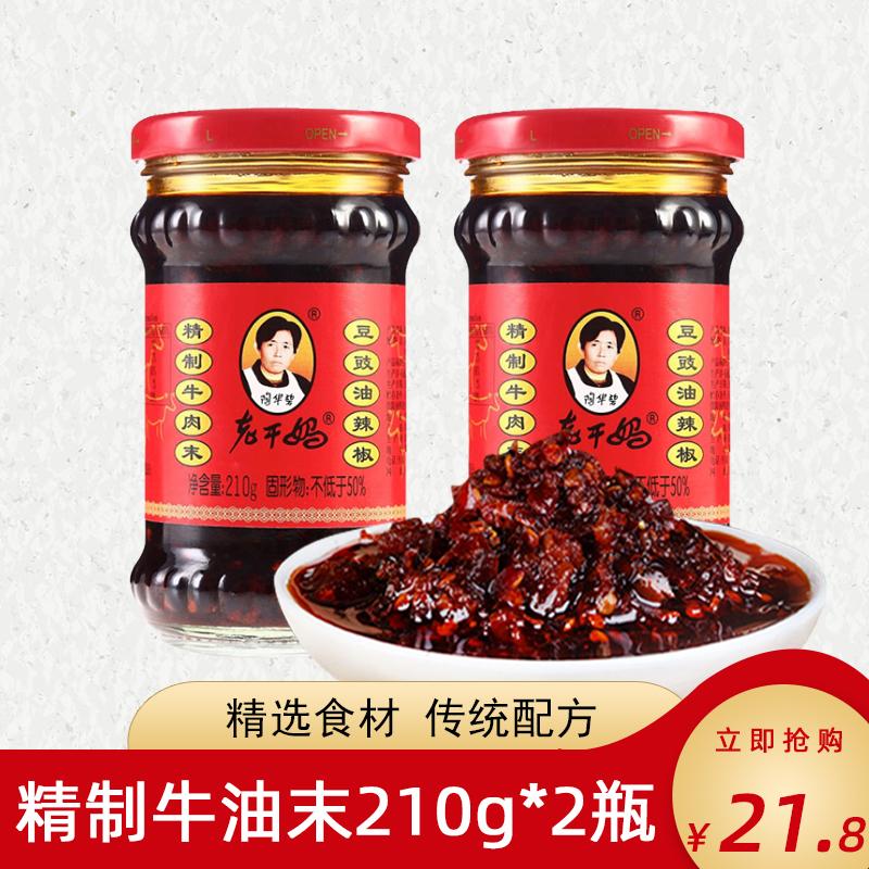陶华碧老干妈 精制牛肉末210g2瓶豆豉油辣椒拌面拌饭下饭辣椒酱菜