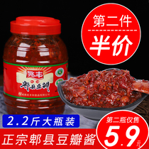 正宗郫县豆瓣酱1100g 兆丰牌四川特产级红油豆瓣酱川菜调味料家用