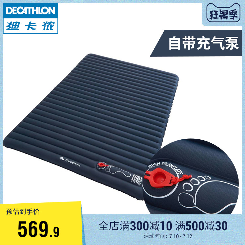 迪卡侬充气床户外充气懒人气垫便携气垫床自动充气气泵垫QUNC