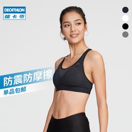 迪卡侬运动内衣女跑步健身防下垂薄款防震裹胸美背文胸背心女RUNW图片