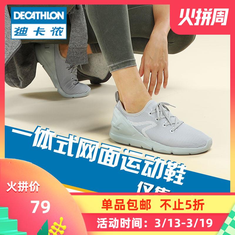 迪卡侬运动鞋春季透气网面轻便女鞋