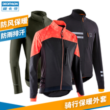 Decathlon mountain road cycling fleece jacket men's autumn winter warm top long sleeve windproof jacket RC