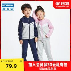 迪卡侬儿童运动套装洋气休闲外套夹克长裤春秋新款保暖加绒KIDG