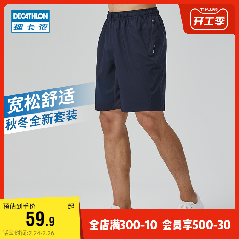 Decathlon sports shorts men's quick-drying loose basketball pants fitness running leisure official five-point pants suit FICM