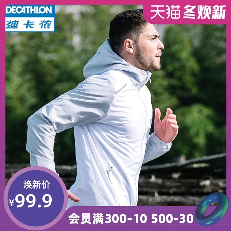 迪卡侬运动服防风衣男春秋季户外透气长袖跑步夹克休闲外套RUNM