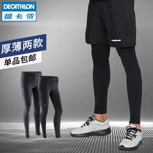 迪卡侬运动紧身裤男速干篮球训练高弹力压缩跑步健身打底裤子RUNM