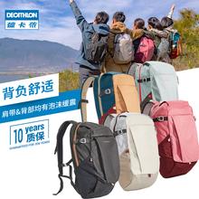 迪卡侬官网新款户外双肩包登山旅行包男书包学生休闲女背包QUBP