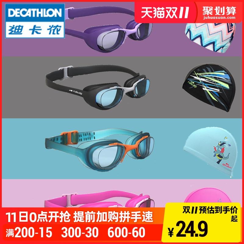 迪卡侬泳镜泳帽套装男儿童游泳眼镜