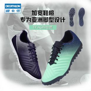 迪卡侬 足球鞋男AG钉短钉碎钉人造草地TF学生儿童训练鞋KIO图片