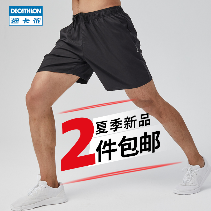 Decathlon shorts sports men's quick-drying loose breathable large size fitness basketball running leisure suit training FICM
