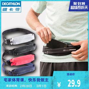 迪卡侬腰包男女跑步手机腰带健身多功能隐形贴身户外运动装备RUNS