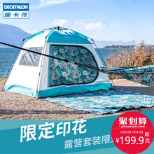 Di Canon Automatic Tent Camping Outdoor Camping Quick Open Sunshade 4 Households with Thickened Sunscreen QUNC