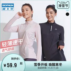 迪卡侬速干上衣女秋冬跑步长袖瑜伽服宽松训练健身服运动T恤RUNW图片