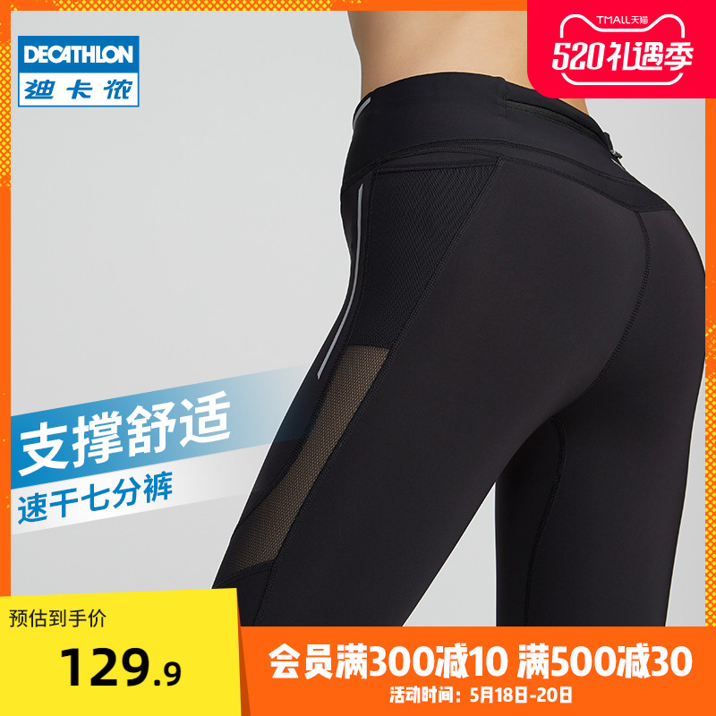 Decathlon leggings women quick-drying breathable mesh running fitness sports pants cropped pants compression pants WSSL