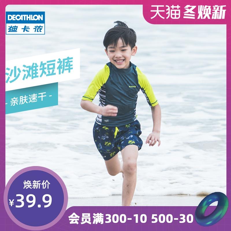 迪卡侬沙滩裤沙滩短裤泳裤宝宝儿童男童沙滩裤海边游泳裤速干sbt