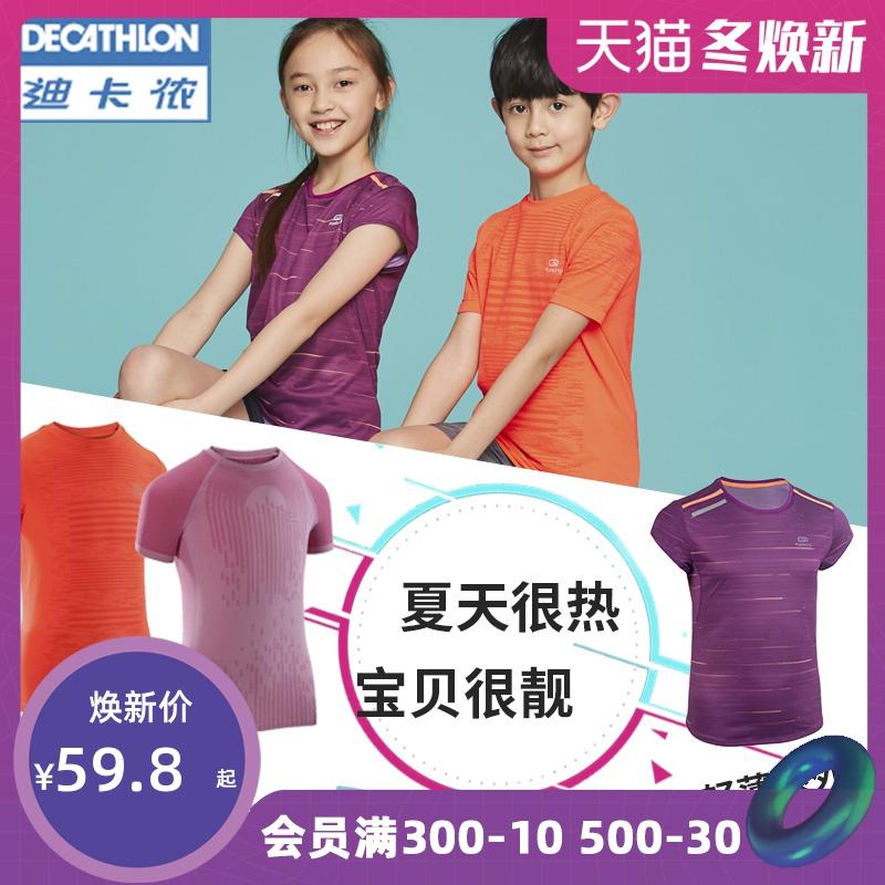 迪卡侬儿童T恤男孩夏季女童短袖圆领中大童速干透气运动服RUNA