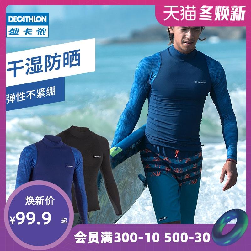 迪卡侬潜水服男水母服防晒泳衣长袖水母衣浮潜冲浪分体速干弹sbt