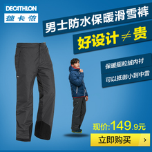 Decathlon outdoor ski pants, men's winter waterproof, loose veneer, double board, big size, warm cotton pants WEDZE1