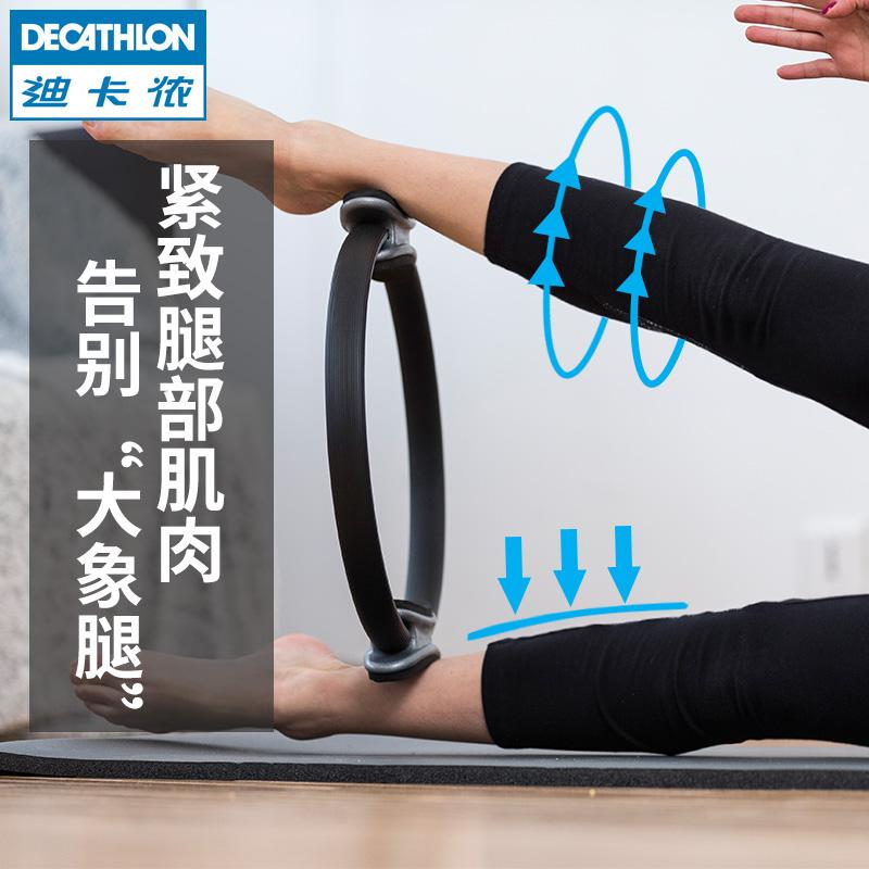 迪卡侬普拉提圈瑜伽环健身器材初学者初学者开背瘦大腿魔力圈GYPA