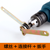 Electric drill Variable Angle grinder conversion connection rod pressure plate woodworking saw blade cutting piece polishing sandpaper cutting cutting combination
