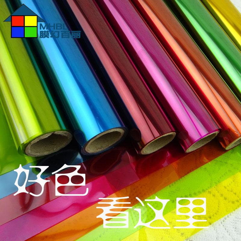 彩色透明玻璃装饰贴纸窗户贴膜建筑隔热防爆膜红黄蓝绿青粉紫橙色