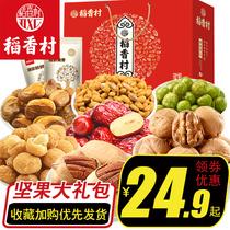 箱混合坚果孕妇零食礼盒干果果干蜜饯克750包30薛记炒货每日坚果