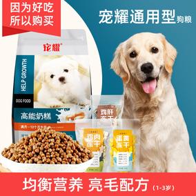 宠耀狗粮幼犬 5斤小型犬离乳期美毛