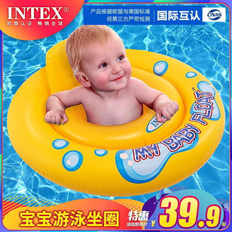 INTEX婴儿游泳圈坐圈腋下圈新生幼儿宝宝小孩趴圈儿童座圈0-3-6岁