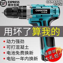 德国卡玛顿充电式手电钻手抢钻家用冲击手钻工具电动螺丝刃锂电转
