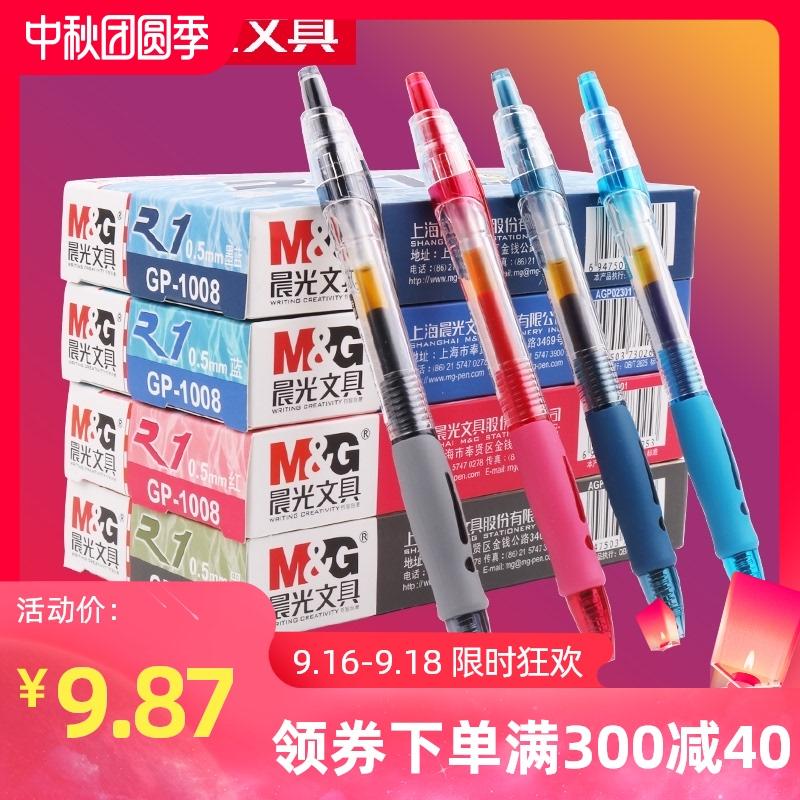 晨光中性笔笔芯黑0.5mm黑色碳素签字笔GP-1008按动式水笔学生考试用蓝黑医生处方笔教师专用红笔圆珠笔文具