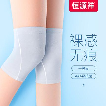 恒源祥护膝女夏季超薄短款保暖老寒腿男士空调漆盖套关节防寒专用
