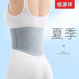 恒源祥夏季护腰带男女腰部肚子保暖护胃暖胃夏天超薄款自发热神器图片