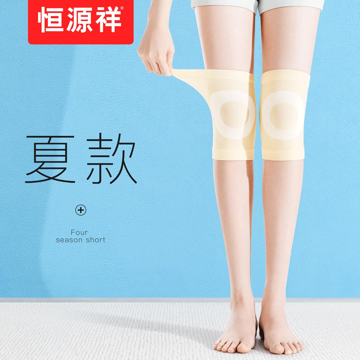 恒源祥夏季超薄款男女士关节护膝