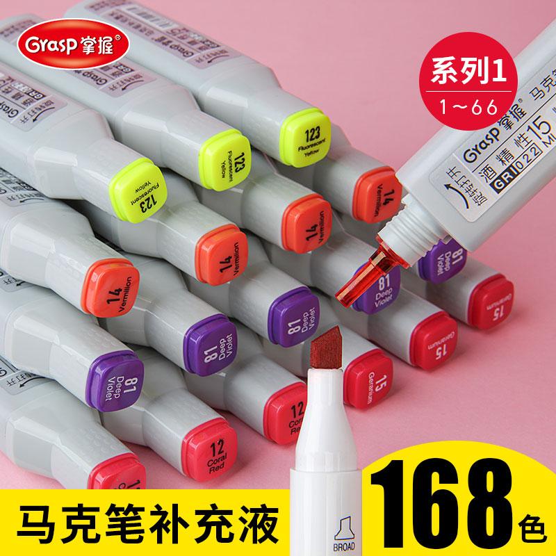 掌握马克笔补充液通用touch马克笔墨水彩色填充液三代马克笔美术生专用全套168色系酒精油性30/40/60色链接1
