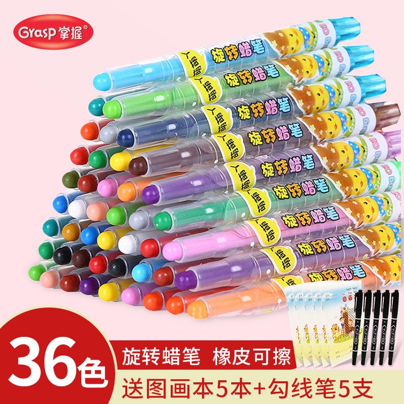 掌握蜡笔可水洗安全水溶性绘画笔涂鸦笔腊笔幼儿园宝宝小学生旋转蜡笔36色炫彩棒24色油画棒套装儿童