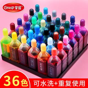 水彩笔水补充液可洗墨水36色18色12色24色墨囊儿童喷喷笔填充彩色