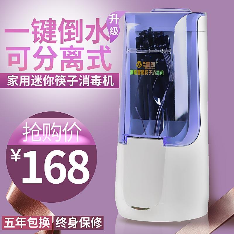 盛京绿园 家用筷子消毒机全自动带烘干厨房迷你型筷子筒消毒器