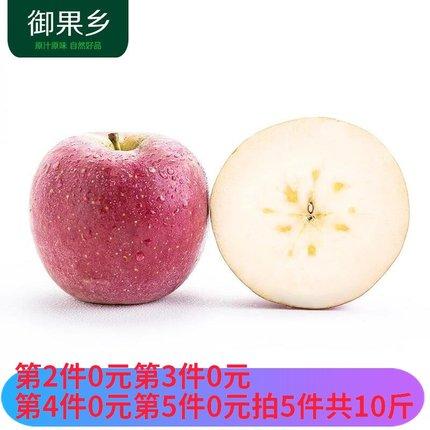 御果乡苹果水果嘎啦精选新鲜红富士冰糖心丑苹果整箱包邮2斤7月发