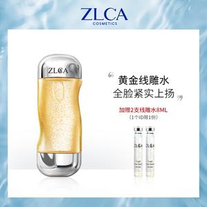 【主播甄选】ZLCA 24K黄金线雕水烟酰胺原液玻尿酸滋润面部精华液
