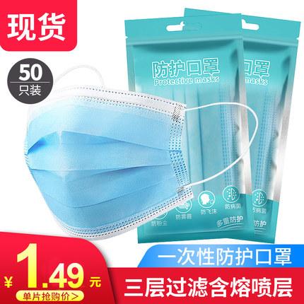 一次性口罩三层防尘透气男女儿童防护口鼻罩厚款50只装现货批发