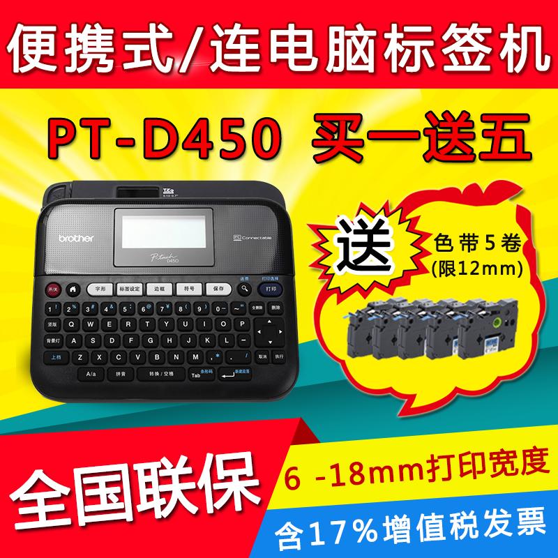 兄弟(brother) 兄弟標簽糖果派對現金賭錢軟件 標簽機pt-D450便攜式不干膠