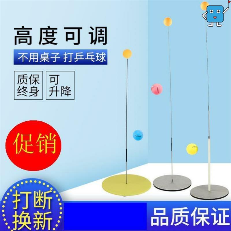 Tumbler training device elastic flexible shaft badminton table tennis baffle self training device magic device single household practice suction cup
