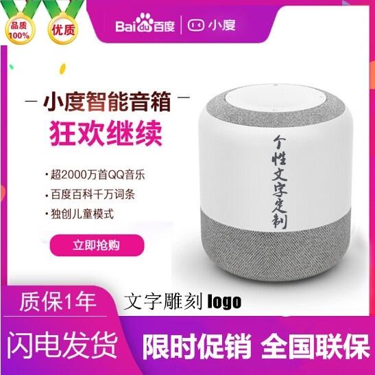 热销0件限时抢购小度智能音箱 机器人家用无线WIFI语音声控便携AI蓝牙音响PRO