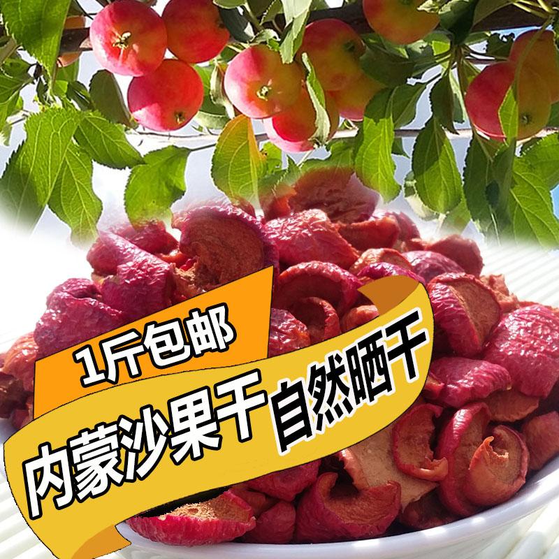 К северо-востоку песок фрукты сухой внутренней монголии специальный свойство кислота сладкий случайный офис нулю еда беременная женщина еда нет сахар бегония фрукты сухой масса