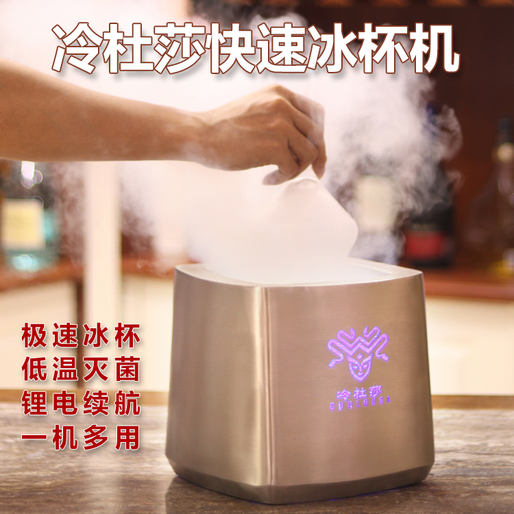 Cold Dusha ice cup machine carbon dioxide dry ice cold cup machine mixer carbon dioxide low temperature bar disinfector ice cup