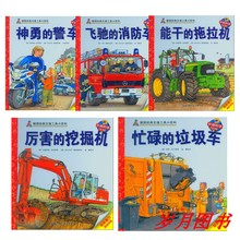 Authentic German Classic Transportation Encyclopedia 5 Kindergarten Edition Funny Science Stereo Turning Book My Science Enlightenment Book Strong Excavator + Busy Garbage Truck + Police Truck + Tractor + Fire Truck